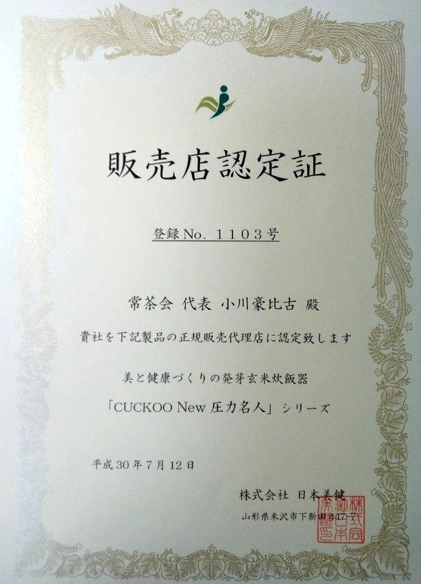 福島県産のおいしいコシヒカリを通販でお求めなら常茶会へ